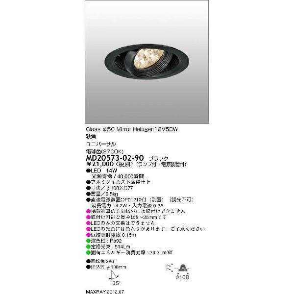 マックスレイ 照明器具 CETUS-S LEDユニバーサルダウンライト LEDユニバーサルダウンライト LEDユニバーサルダウンライト MD20573-02-90 【LED照明】 d4b