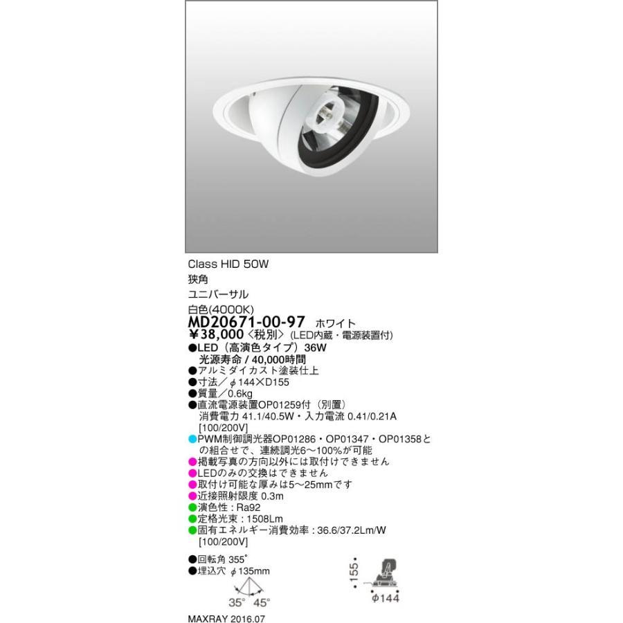 マックスレイ 照明器具 INFIT LEDユニバーサルダウンライト 高演色 高演色 狭角 白色 HID50Wクラス MD20671-00-97