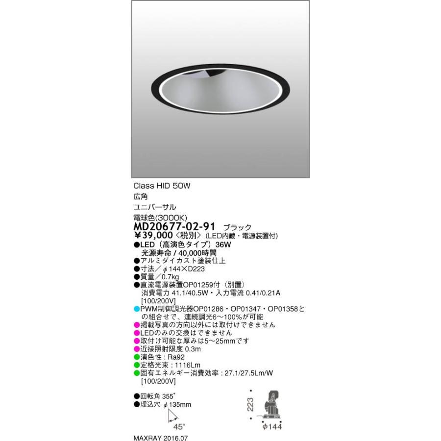 マックスレイ 照明器具 INFIT SLASH LEDユニバーサルダウンライト LEDユニバーサルダウンライト 高演色 広角 電球色 HID50Wクラス MD20677-02-91