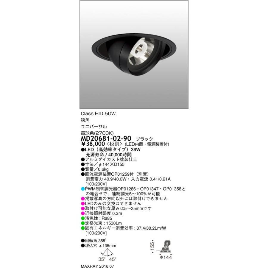 マックスレイ 照明器具 INFIT LEDユニバーサルダウンライト 高効率 狭角 電球色 HID50Wクラス MD20681-02-90 MD20681-02-90