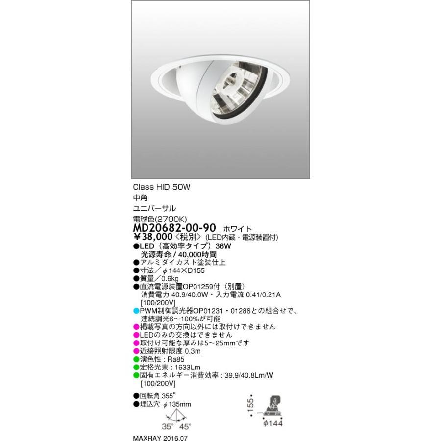 マックスレイ 照明器具 INFIT LEDユニバーサルダウンライト 高効率 中角 電球色 HID50Wクラス MD20682-00-90