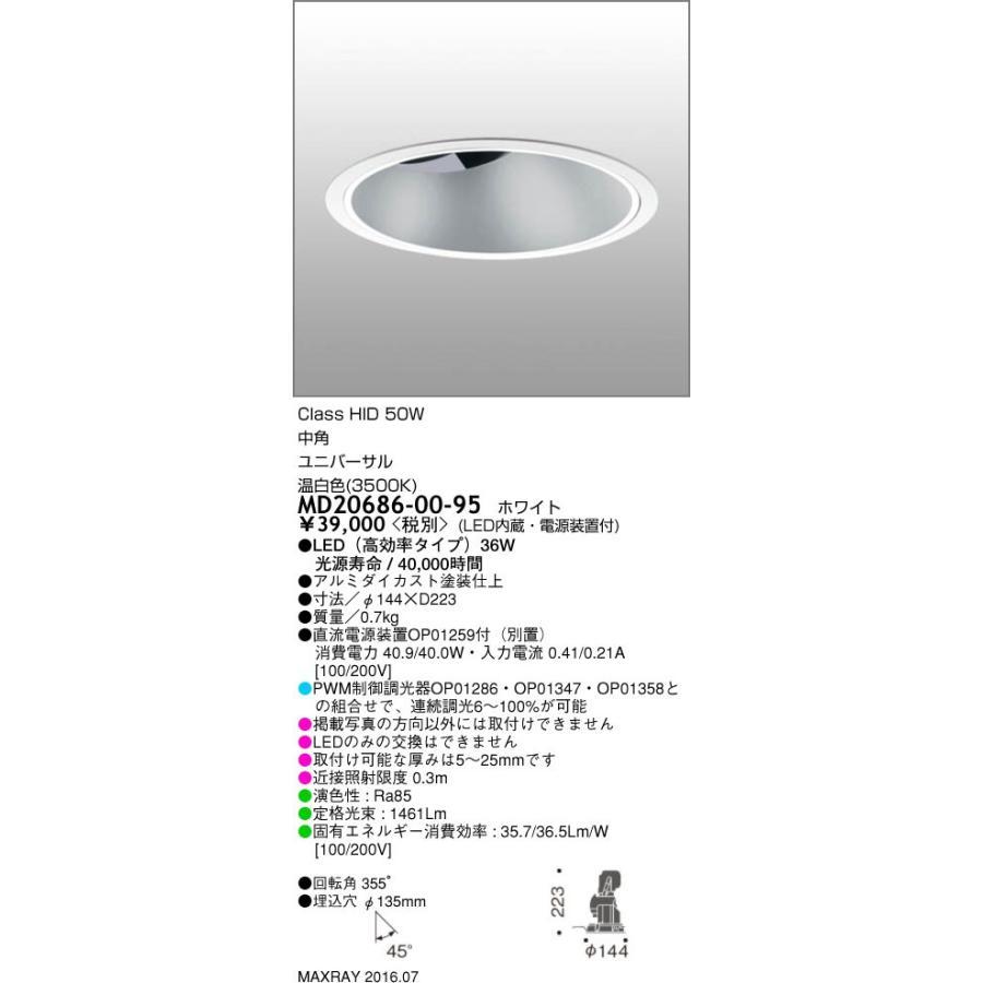 マックスレイ 照明器具 INFIT SLASH LEDユニバーサルダウンライト 高効率 中角 温白色 HID50Wクラス HID50Wクラス MD20686-00-95