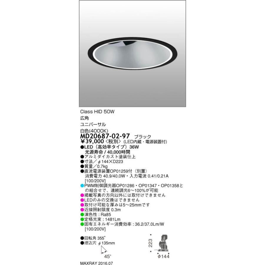 マックスレイ 照明器具 INFIT SLASH SLASH LEDユニバーサルダウンライト 高効率 広角 白色 HID50Wクラス MD20687-02-97