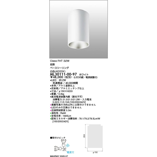 マックスレイ 照明器具 基礎照明 LEDシーリングライト FHT32Wクラス 拡散 拡散 白色(4000K) 非調光 ML30111-00-97