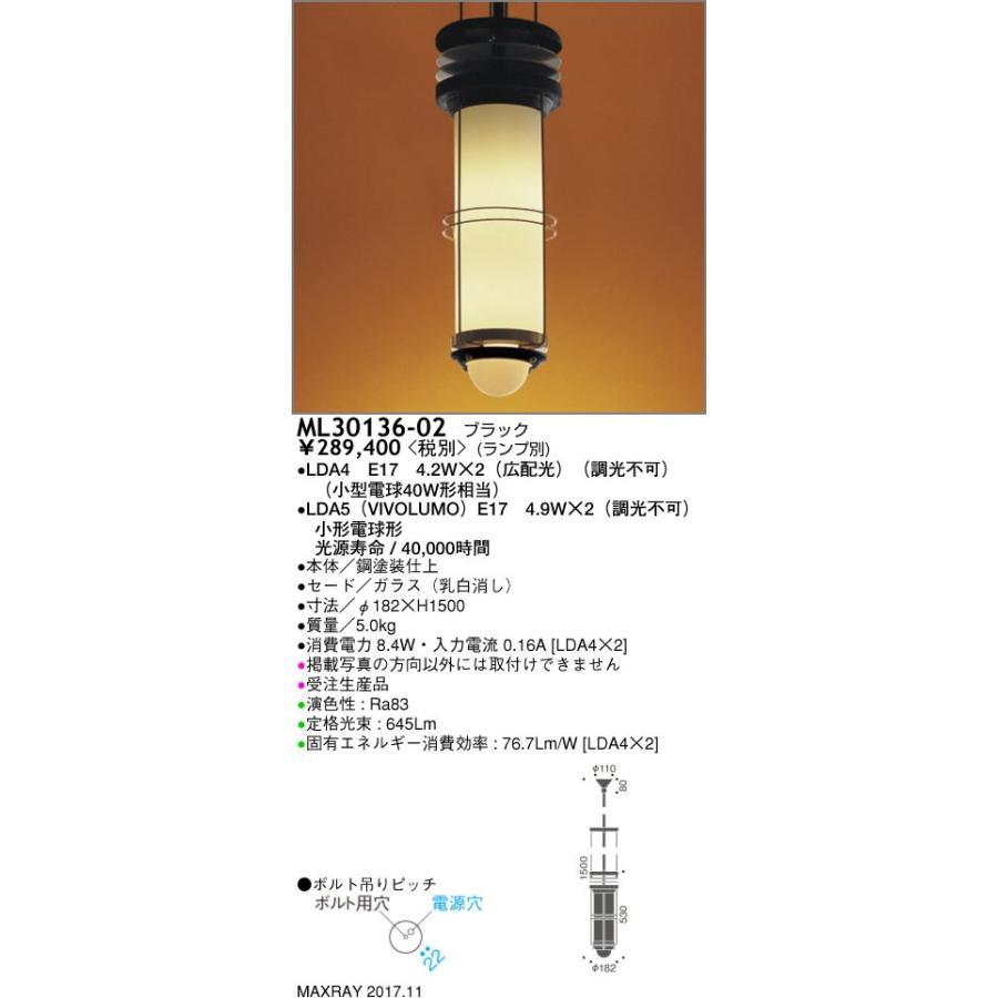 マックスレイ 照明器具 装飾照明 NEW YORK LIGHT GALLERY LEDシーリングライト 本体 ML30136-02