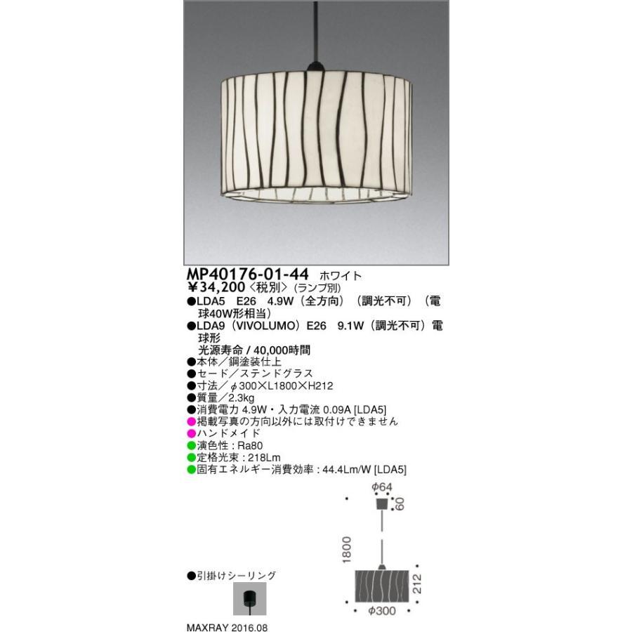マックスレイ 照明器具 装飾照明 LEDペンダントライト LEDペンダントライト LEDペンダントライト 本体 MP40176-01-44 db2