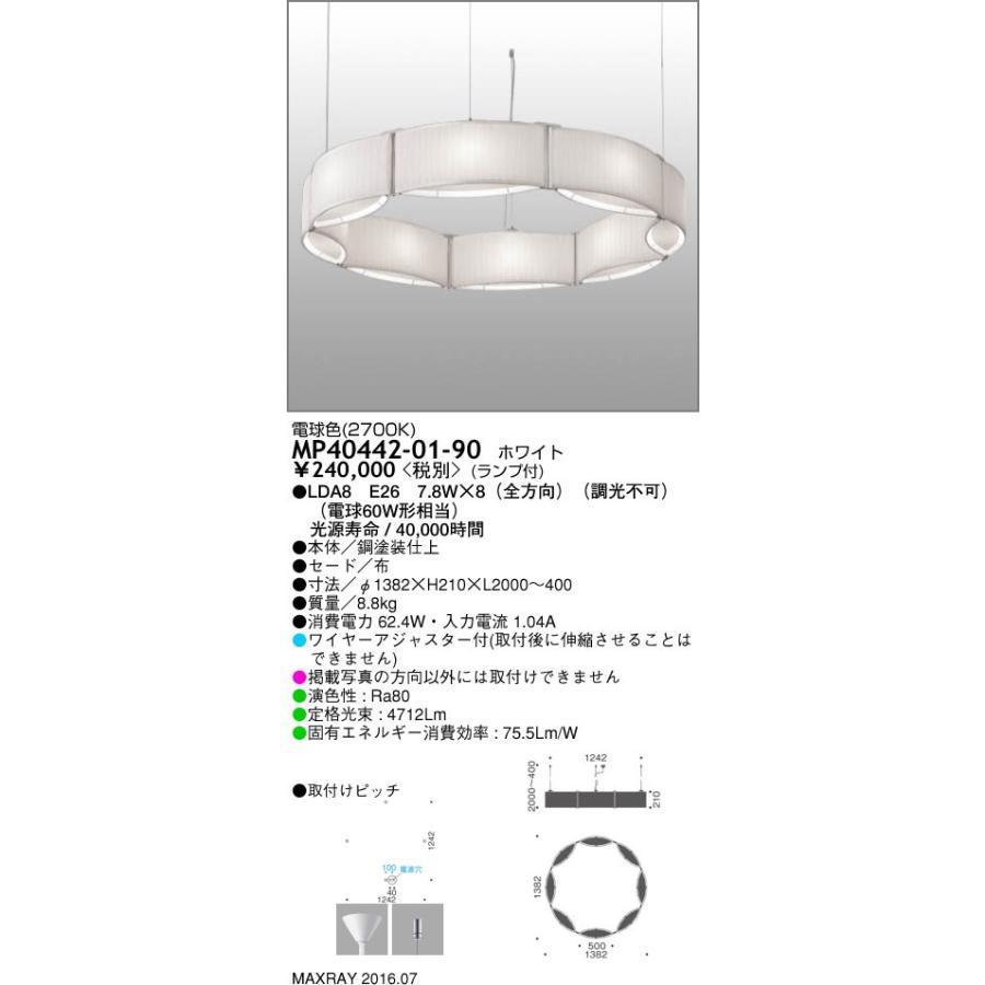 マックスレイ 照明器具 装飾照明 LEDペンダントライト 電球色 MP40442-01-90