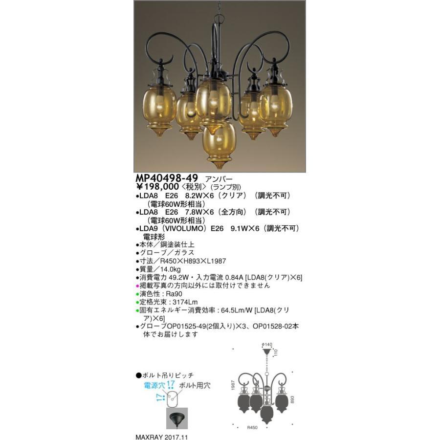 マックスレイ 照明器具 装飾照明 LEDペンダントライト 6灯用本体 MP40498-49