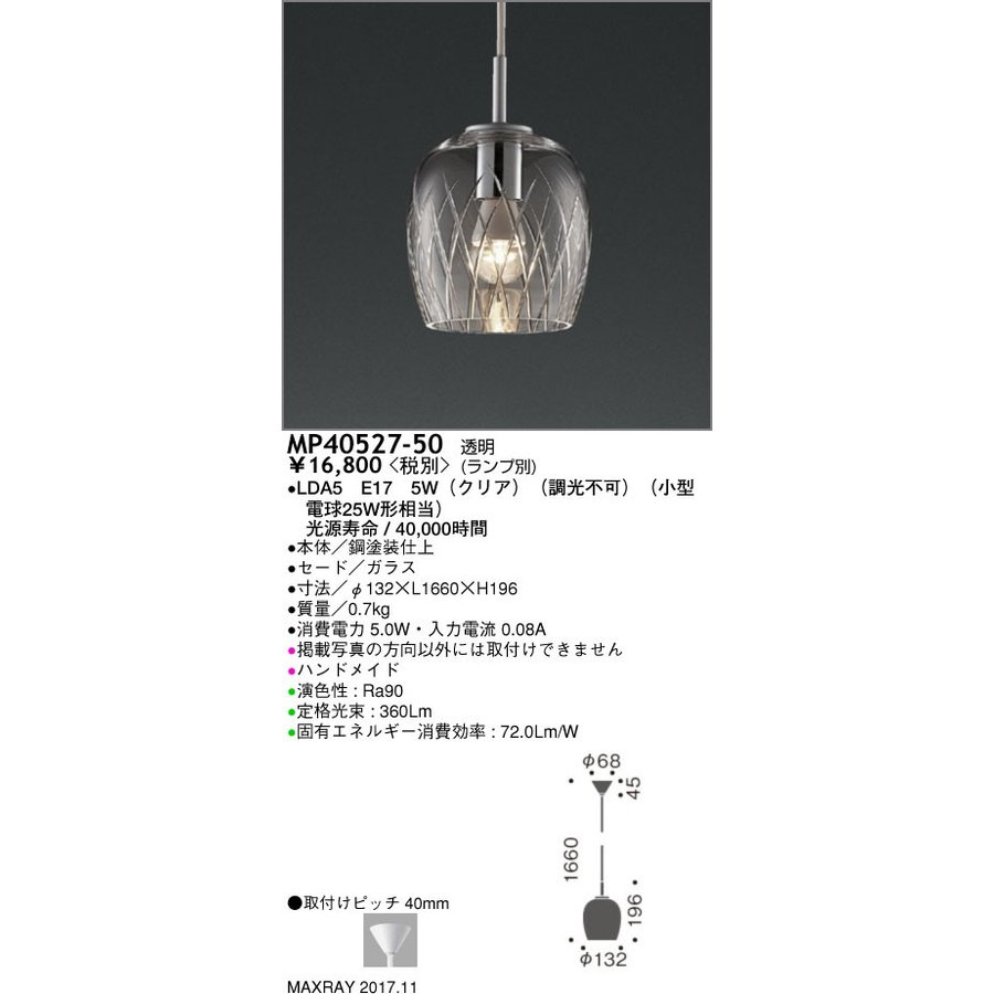マックスレイ 照明器具 装飾照明 装飾照明 装飾照明 LEDペンダントライト 本体 MP40527-50 737