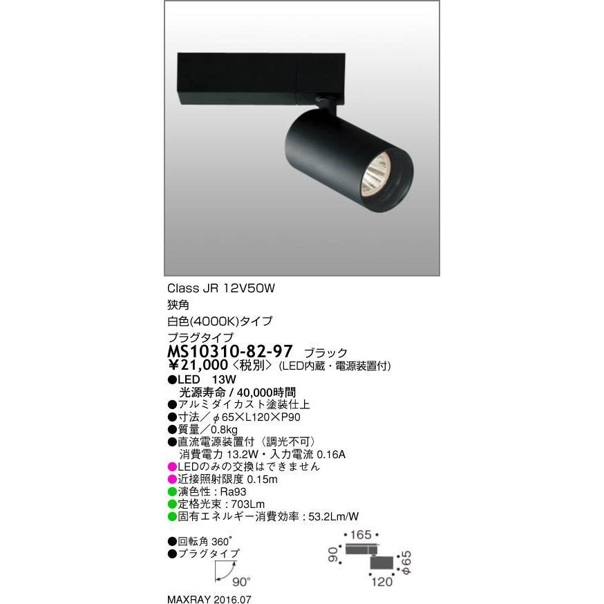 マックスレイ 照明器具 基礎照明 LEDスポットライト JR12V50Wクラス 狭角(プラグタイプ) 狭角(プラグタイプ) 狭角(プラグタイプ) 白色(4000K) 非調光 MS10310-82-97 be0