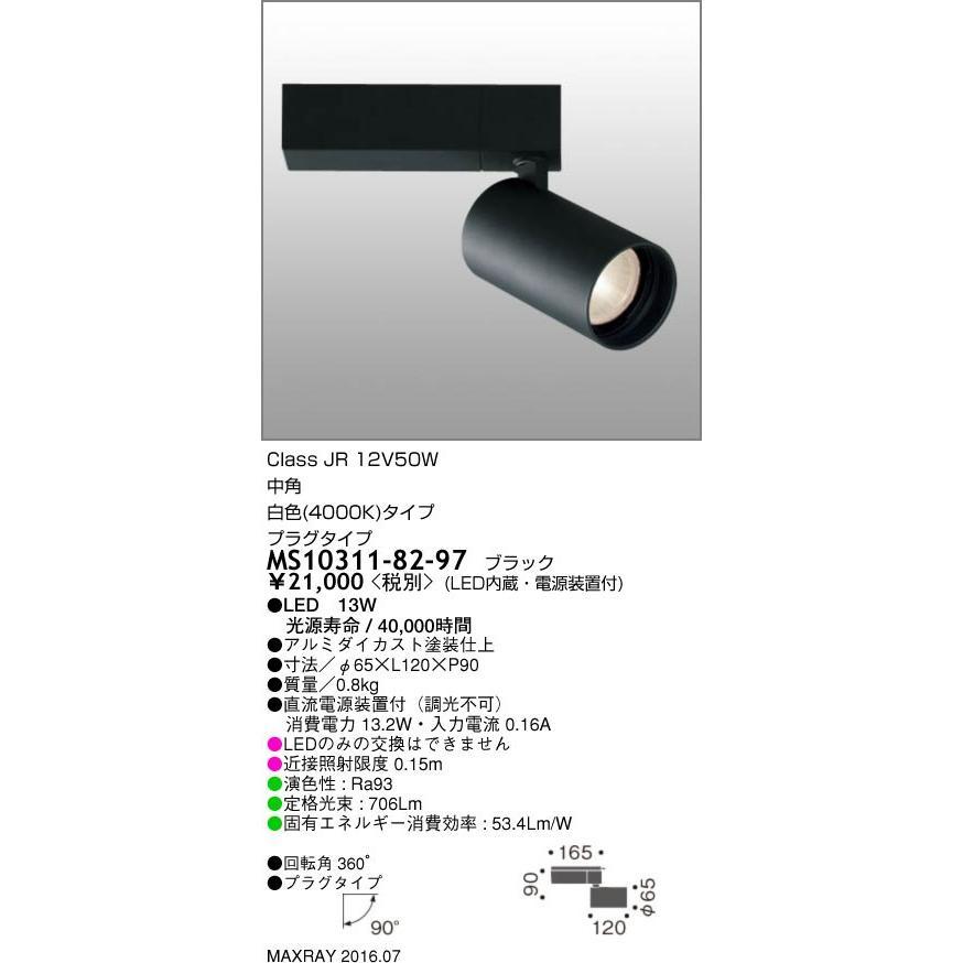 マックスレイ 照明器具 基礎照明 LEDスポットライト JR12V50Wクラス 中角(プラグタイプ) 白色(4000K) 非調光 MS10311-82-97