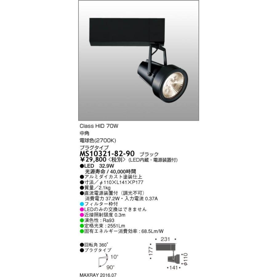 マックスレイ 照明器具 基礎照明 GEMINI-L LEDスポットライト 中角 プラグタイプ プラグタイプ HID70Wクラス 電球色(2700K) 非調光 MS10321-82-90