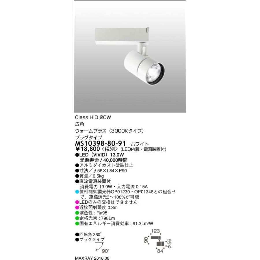 マックスレイ 照明器具 基礎照明 TAURUS-S LEDスポットライト 広角 プラグタイプ 連続調光 HID20Wクラス ウォームプラス(3000Kタイプ) MS10398-80-91