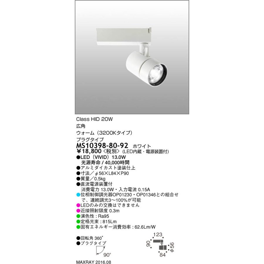 マックスレイ 照明器具 基礎照明 TAURUS-S LEDスポットライト 広角 プラグタイプ 連続調光 HID20Wクラス ウォーム(3200Kタイプ) MS10398-80-92