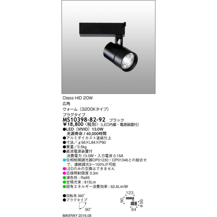 マックスレイ 照明器具 基礎照明 TAURUS-S LEDスポットライト 広角 プラグタイプ 連続調光 HID20Wクラス ウォーム(3200Kタイプ) MS10398-82-92