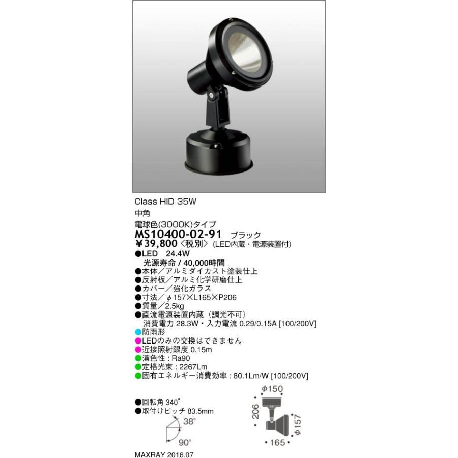 マックスレイ 照明器具 屋外照明 LEDスポットライト HID35Wクラス 中角 電球色(3000K) 非調光 MS10400-02-91