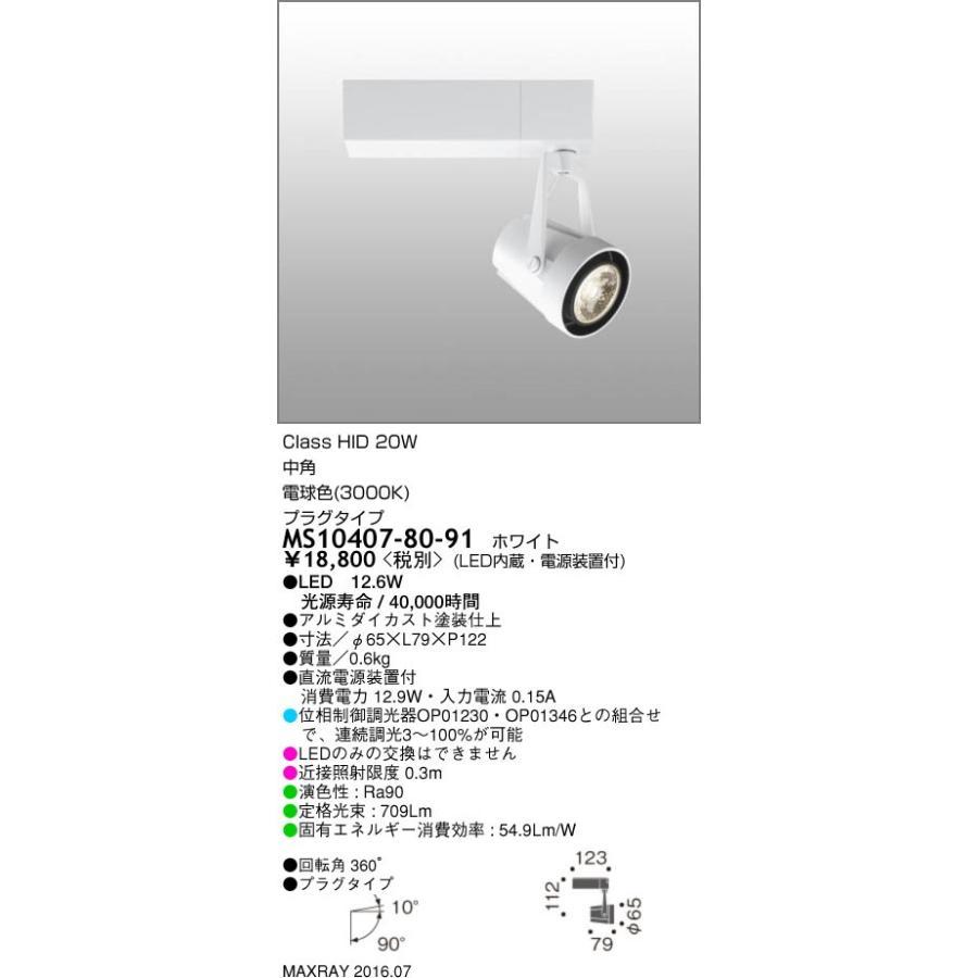 マックスレイ 照明器具 基礎照明 GEMINI-S LEDスポットライト 中角 プラグタイプ HID20Wクラス 電球色(3000K) 連続調光 MS10407-80-91