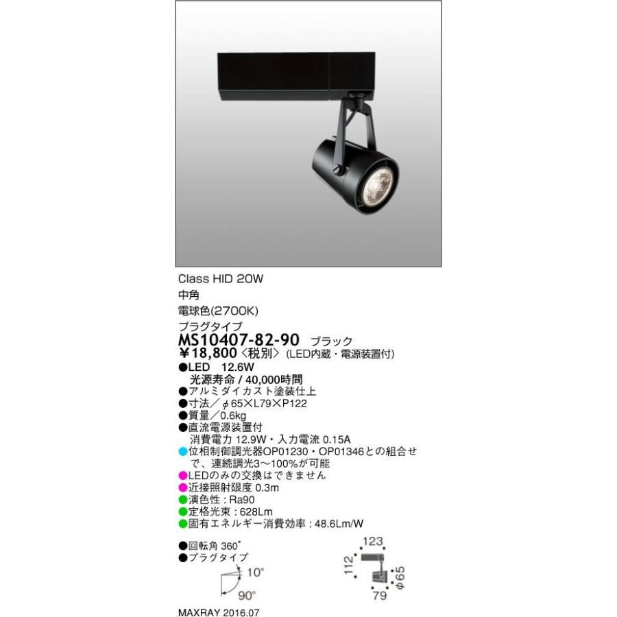マックスレイ 照明器具 基礎照明 GEMINI-S LEDスポットライト 中角 プラグタイプ HID20Wクラス 電球色(2700K) 連続調光 MS10407-82-90