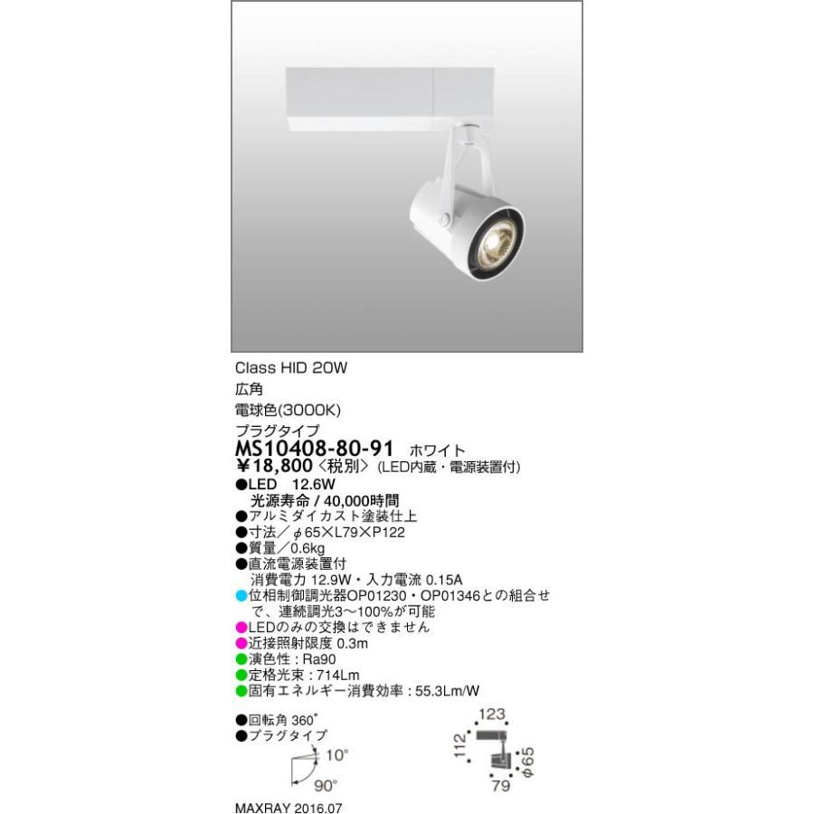 マックスレイ 照明器具 基礎照明 GEMINI-S LEDスポットライト 広角 プラグタイプ HID20Wクラス 電球色(3000K) 電球色(3000K) 電球色(3000K) 連続調光 MS10408-80-91 af5