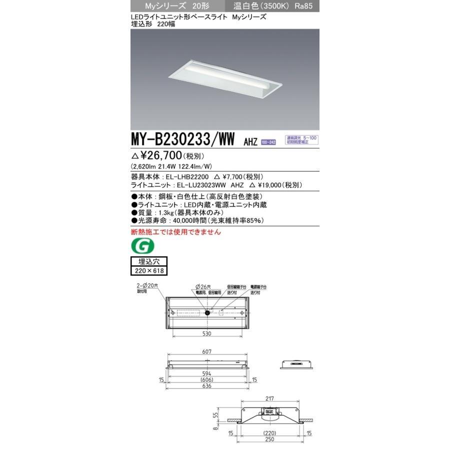 三菱電機 施設照明 LEDライトユニット形ベースライト Myシリーズ 20形 FHF16形×2灯高出力相当 FHF16形×2灯高出力相当 FHF16形×2灯高出力相当 一般タイプ 連続調光 埋込形 220幅 温白色 MY-B230233/WW AHZ f1b