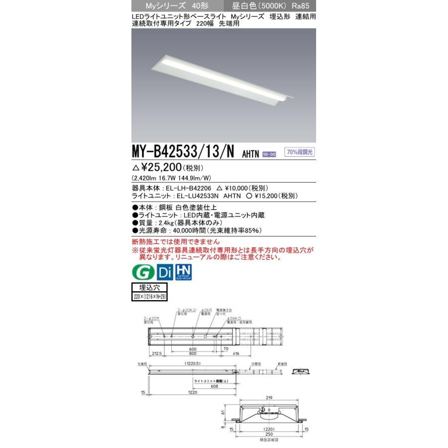 三菱電機 LEDベースライト Myシリーズ 40形 FHF32形×1灯定格出力相当 一般 段調光 連結用 埋込形 連続取付専用 連続取付専用 220幅 先端用 昼白色 MY-B42533/13/N AHTN