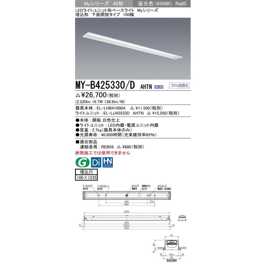 三菱電機 施設照明 LEDライトユニット形ベースライト Myシリーズ 40形 FHF32形×1灯定格出力相当 一般 段調光 埋込形 埋込形 埋込形 下面開放 100幅 昼光色 MY-B425330/D AHTN 228
