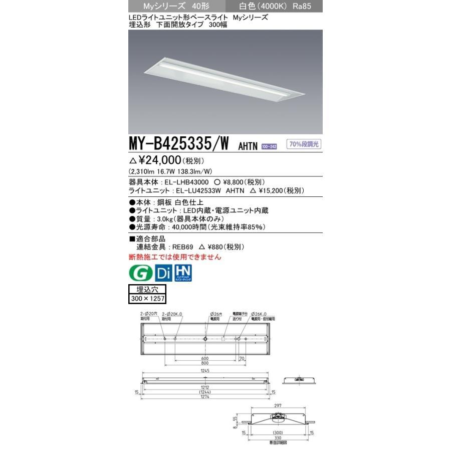 三菱電機 施設照明 LEDライトユニット形ベースライト Myシリーズ 40形 FHF32形×1灯定格出力相当 一般 段調光 埋込形 埋込形 埋込形 下面開放 300幅 白色 MY-B425335/W AHTN 1ba