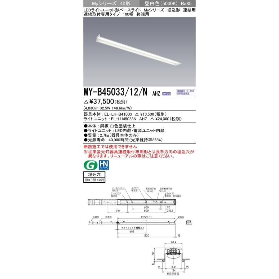 三菱電機 LEDベースライト Myシリーズ 40形 FHF32形×2灯定格出力相当 一般 連続調光 連結用 埋込形 連続取付専用 100幅 終端用 昼白色 MY-B45033/12/N AHZ