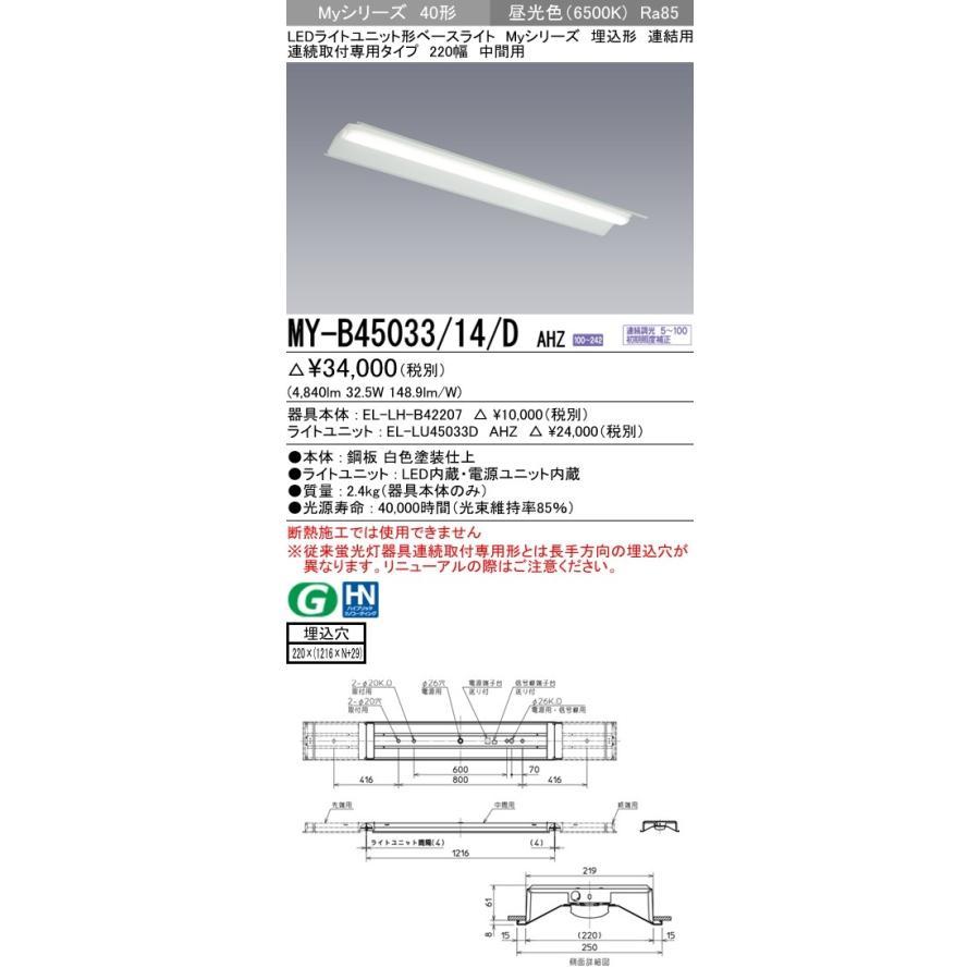 三菱電機 LEDベースライト LEDベースライト LEDベースライト Myシリーズ 40形 FHF32形×2灯定格出力相当 一般 連続調光 連結用 埋込形 連続取付専用 220幅 中間用 昼光色 MY-B45033/14/D AHZ 584