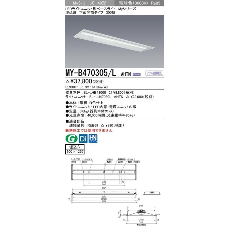 三菱電機 施設照明 LEDライトユニット形ベースライト Myシリーズ 40形 FHF32形×2灯高出力相当 省電力 段調光 埋込形 下面開放 300幅 電球色 MY-B470305/L AHTN