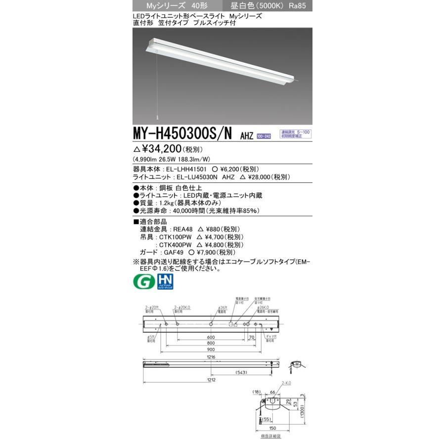 三菱電機 LEDライトユニット形ベースライト Myシリーズ 40形 FHF32形×2灯定格出力相当 省電力 連続調光 直付形 笠付 プルスイッチ付 昼白色 MY-H450300S/N AHZ