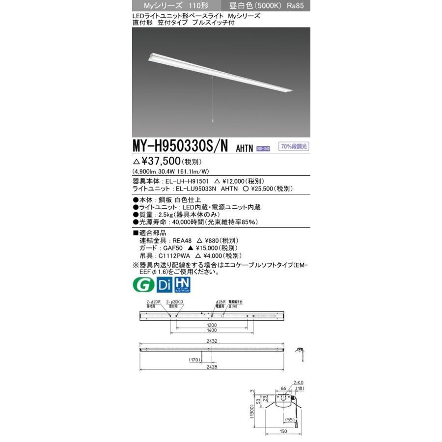 ●三菱電機 LEDライトユニット形ベースライト Myシリーズ 110形 FLR110形×1灯器具節電 一般 段調光 直付形 笠付 笠付 笠付 プルスイッチ付 昼白色 MY-H950330S/N AHTN c56