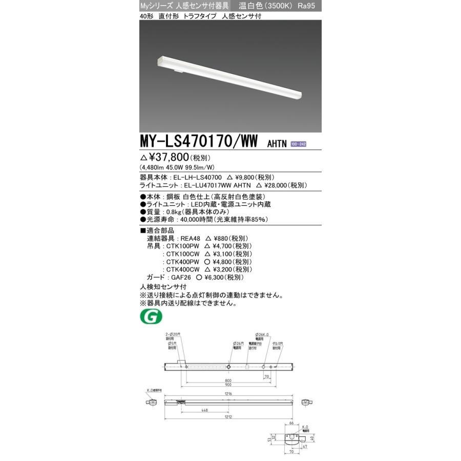 三菱電機 LEDライトユニット形ベースライト Myシリーズ 40形 直付 トラフ 人感センサ付 高演色 FHF32形×2灯高出力相当 6900lm 温白色 MY-LS470170/WW AHTN