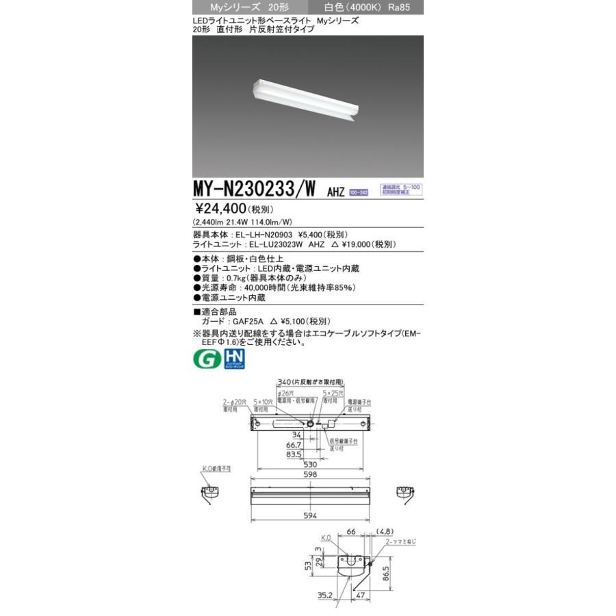 三菱電機 施設照明 LEDライトユニット形ベースライト Myシリーズ 20形 FHF16形×2灯高出力相当 一般 連続調光 直付形 片反射笠付 白色 MY-N230233/W AHZ