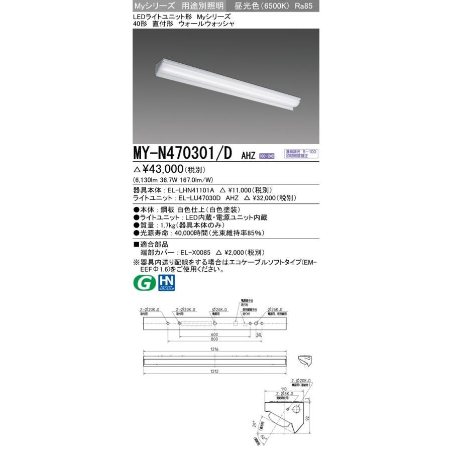 三菱 LEDライトユニット形ベースライト Myシリーズ 40形 直付形 ウォールウォッシャ FHF32形×2灯高出力相当 省電力タイプ 連続調光 昼光色 MY-N470301/D AHZ