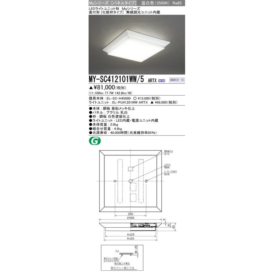 三菱 LEDスクエアベースライト Myシリーズ パネルタイプ 直付形(化粧枠タイプ) FHP45形×4灯相当 クラス1200 クラス1200 クラス1200 温白色 連続調光 MY-SC412101WW/5 ARTX 90d