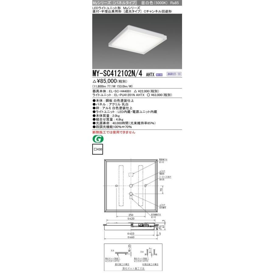 三菱 LEDスクエアベースライト Myシリーズ 直付・半埋込兼用(遮光) 直付・半埋込兼用(遮光) FHP45形×4灯相当 クラス1200 Cチャンネル回避形 昼白色 連続調光 MY-SC412102N/4 AHTX