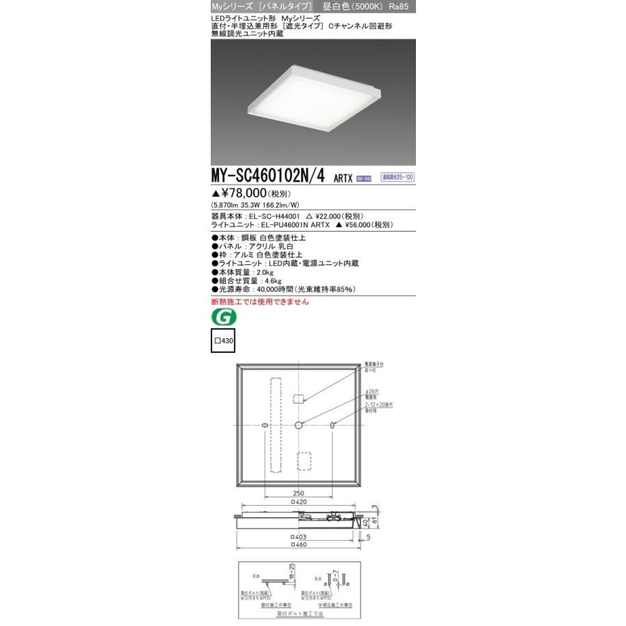 三菱 LEDスクエアベースライト Myシリーズ 直付・半埋込兼用(遮光) FHP32形×3灯相当 クラス600 Cチャンネル回避形 昼白色 連続調光 MY-SC460102N/4 ARTX