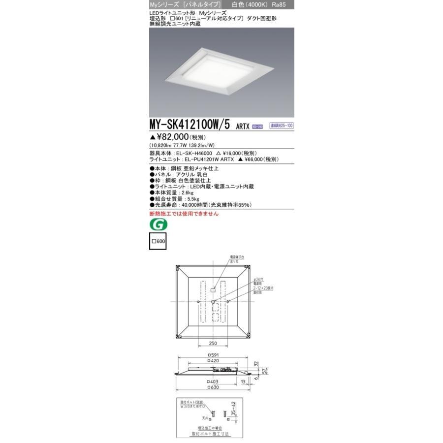 三菱 LEDスクエアベースライト Myシリーズ Myシリーズ 埋込形□600(リニューアル対応) FHP45形×4灯相当 クラス1200 ダクト回避形 白色 連続調光 MY-SK412100W/5 ARTX