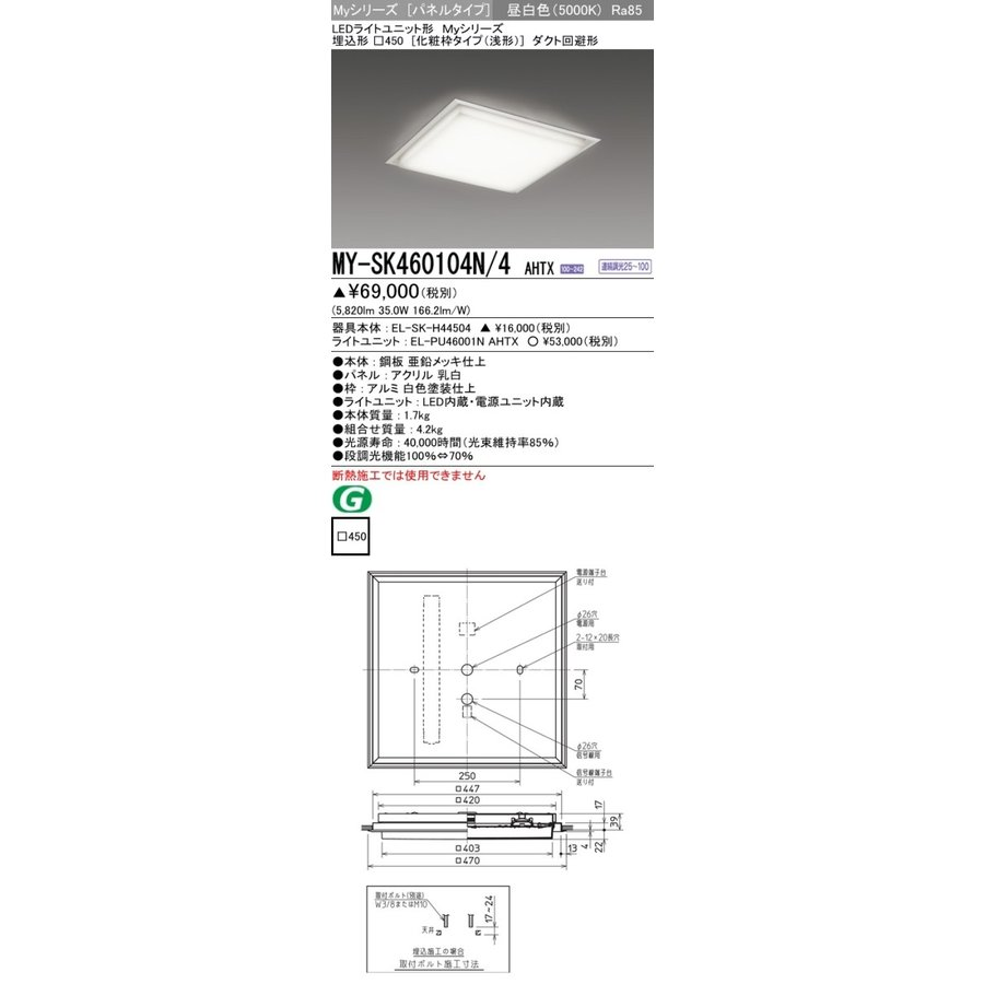 三菱 LEDスクエアベースライト Myシリーズ 埋込形□450(化粧枠タイプ 浅形) FHP32形×3灯相当 クラス600 ダクト回避形 昼白色 連続調光 MY-SK460104N/4 AHTX
