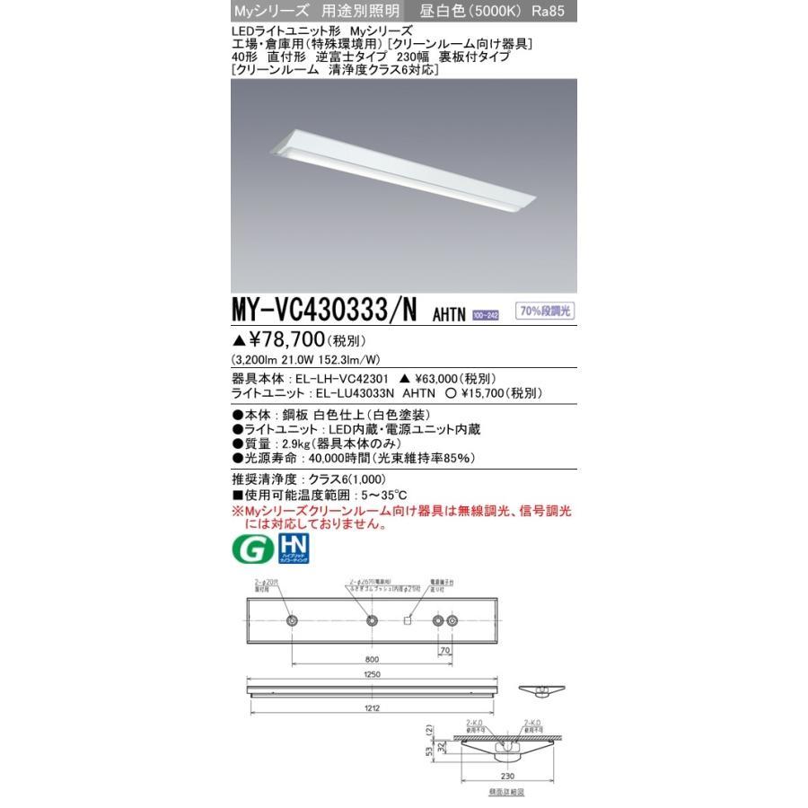 三菱LEDベースライト Myシリーズ 40形 直付形 逆富士 230幅 クリーンルーム 清浄度クラス6対応 FHF32形×1灯高出力相当 一般 段調光 昼白色 MY-VC430333/N AHTN