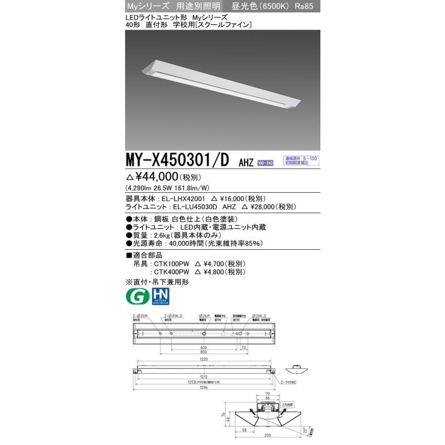 三菱LEDベースライト Myシリーズ 40形 直付形 学校用(スクールファイン) FHF32形×2灯定格出力相当 省電力 連続調光 昼光色 MY-X450301/D AHZ