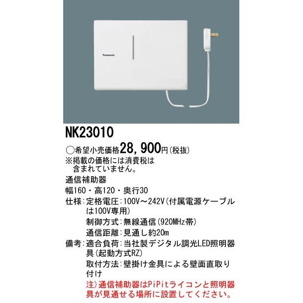 Panasonic 施設照明部材 施設照明部材 施設照明部材 pipit調光シリーズ 専用コントローラ 通信補助器 NK23010 7b2