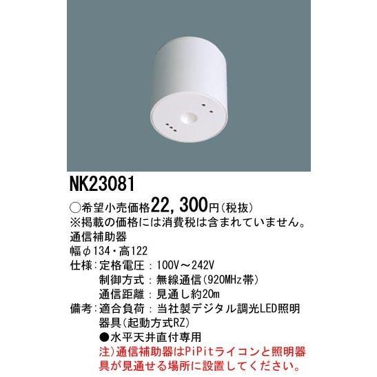 Panasonic 施設照明部材 PiPit調光シリーズ 通信補助器 天井取付タイプ 直付型 NK23081