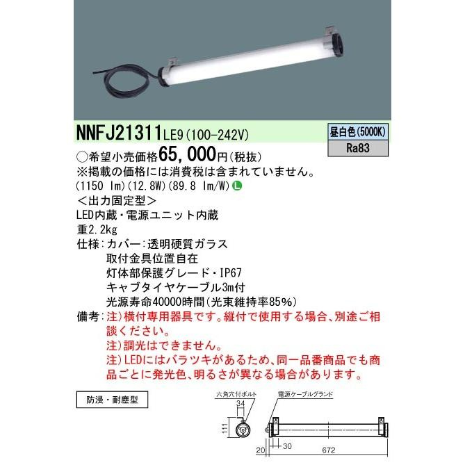Panasonic 施設照明 工場用LEDタスクライト 工場用LEDタスクライト 工場用LEDタスクライト ガラスシリンダータイプ 定格出力型 昼白色 防浸・耐塵型 NNFJ21311 LE9 020