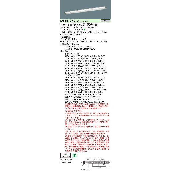 Panasonic Panasonic 施設照明 用途別ベース照明 直管LEDランプ搭載ベースライト 防湿・防雨型 埋込型下面開放タイプ LDL40×1灯用・ステンレス製 NNFW41720LE9