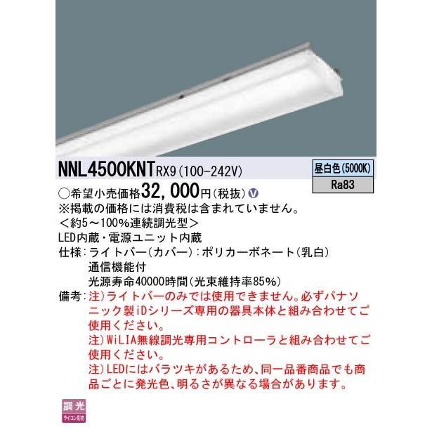 Panasonic 一体型LEDベースライト用ライトバー 40形 Hf蛍光灯32形定格出力型2灯相当 5200lm マルチコンフォート WiLIA無線調光 一般 昼白色 NNL4500KNTRX9