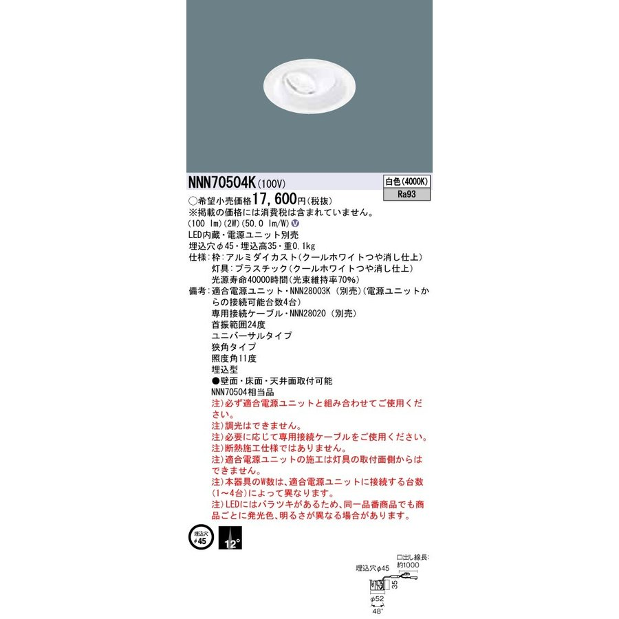 Panasonic Panasonic Panasonic 施設照明 LED近接・什器照明器具 コンパクトタイプユニバーサルダウンライト 白色 狭角タイプ LED10形 NNN70504K def