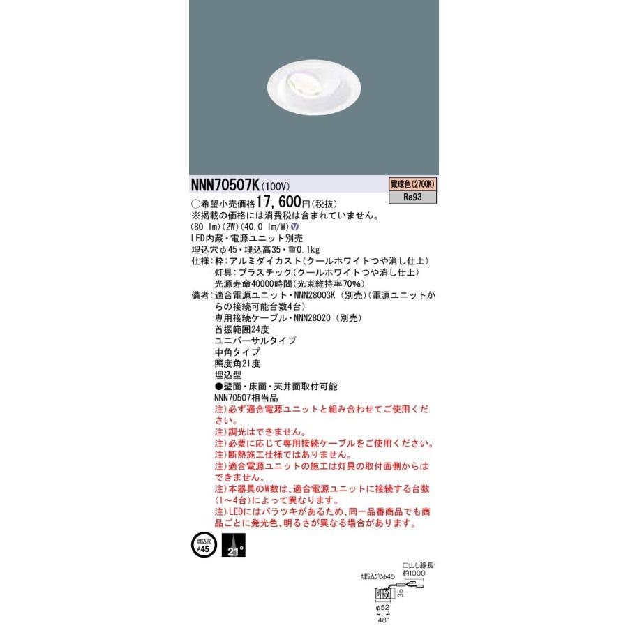 Panasonic 施設照明 LED近接・什器照明器具 コンパクトタイプユニバーサルダウンライト 電球色 中角タイプ 中角タイプ 中角タイプ LED10形 NNN70507K df9