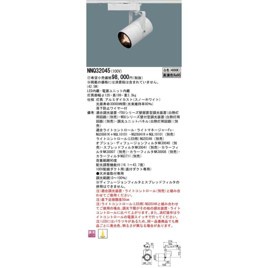 Panasonic 施設照明 LEDi可変配光スポットライト 白色 調光タイプ 舞台演出用 直付配線ダクト取付型 ハロゲン500W1灯器具相当 NNQ32045